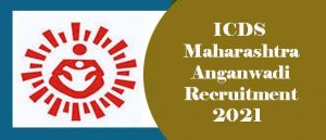 Maharashtra Anganwadi Recruitment 2021, Mahila Bal Vikas Maharashtra Recruitment 2021